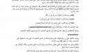 هـــام : مسطرة التصريح الخاص بالمواطنين غير المسجلين في خدمة راميد من أجل الاستفادة من الدعم المادي
